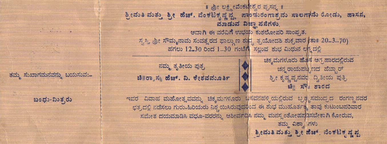 Wedding Invitation Wording Wedding Invitation Wordings In Kannada